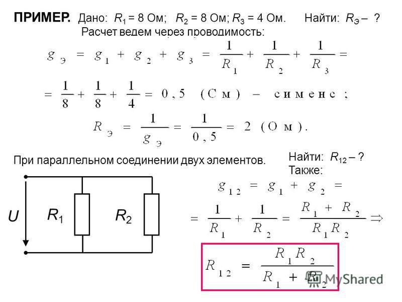 ПРИМЕР. Дано: R 1 = 8 Ом; R 2 = 8 Ом; R 3 = 4 Ом. Найти: R Э – ? Расчет ведем через проводимость: При параллельном соединении двух элементов. R1R1 U R2R2 Найти: R 12 – ? Также: