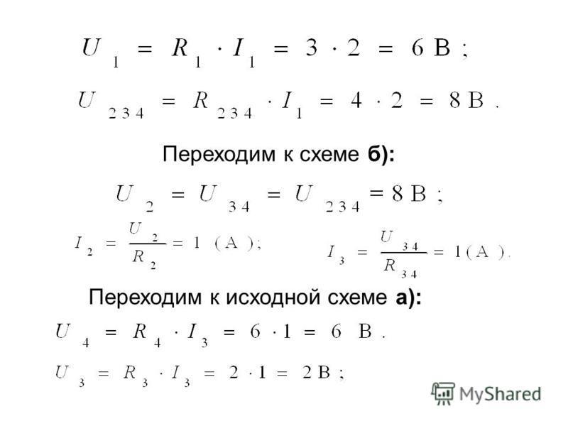 Переходим к схеме б): Переходим к исходной схеме а):