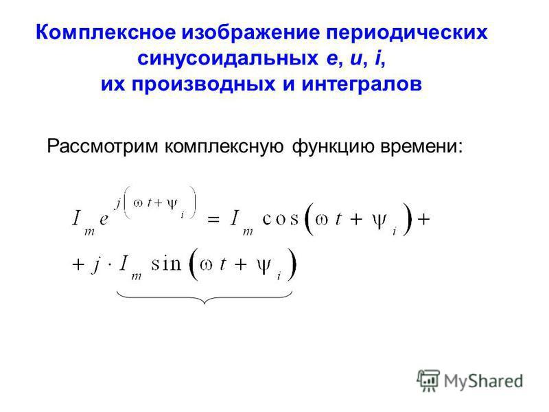 Рассмотрим комплексную функцию времени: Комплексное изображение периодических синусоидальных e, u, i, их производных и интегралов