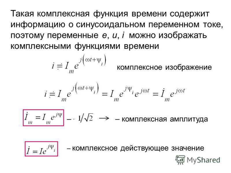Такая комплексная функция времени содержит информацию о синусоидальном переменном токе, поэтому переменные е, u, i можно изображать комплексными функциями времени.. комплексное изображение.. – · – комплексная амплитуда – комплексное действующее значе