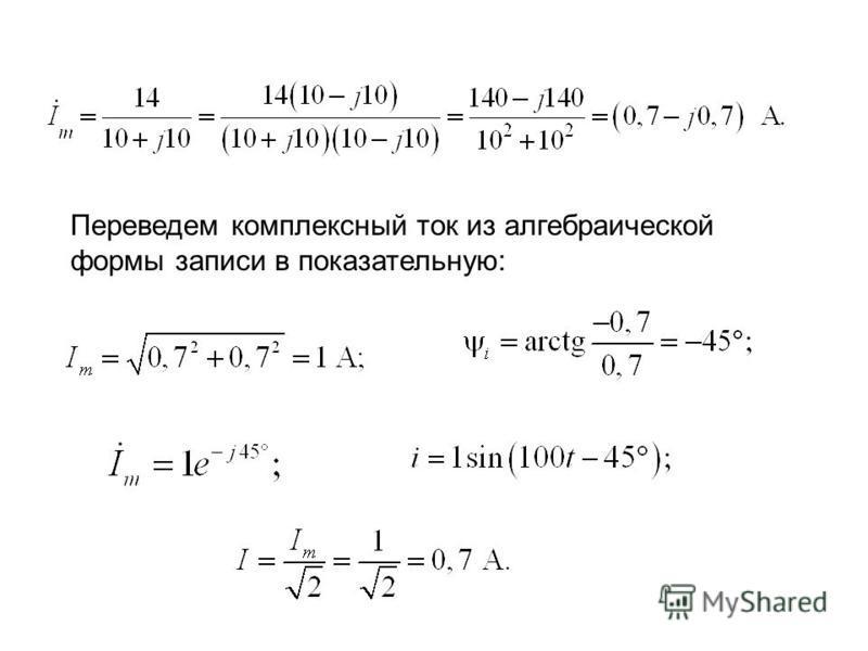 Переведем комплексный ток из алгебраической формы записи в показательную: