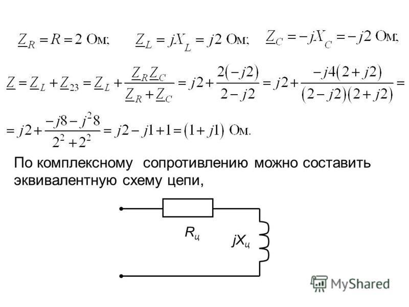 По комплексному сопротивлению можно составить эквивалентную схему цепи, RцRц jX ц