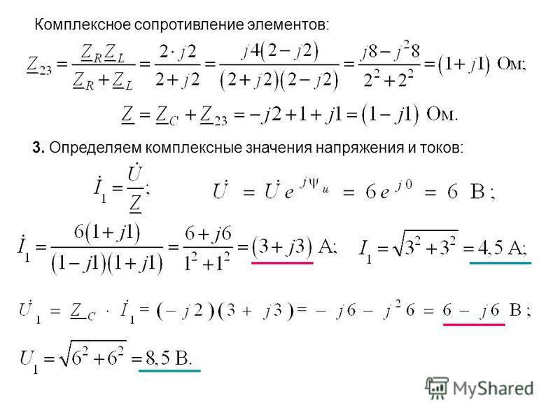 Комплексное сопротивление элементов: 3. Определяем комплексные значения напряжения и токов: