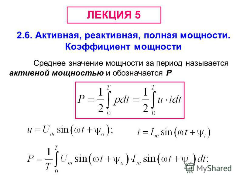 2.6. Активная, реактивная, полная мощности. Коэффициент мощности Среднее значение мощности за период называется активной мощностью и обозначается Р ЛЕКЦИЯ 5