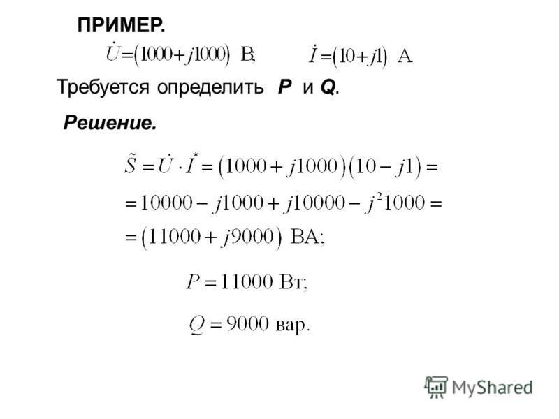 ПРИМЕР. Решение. Требуется определить Р и Q. *