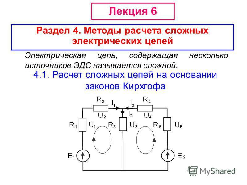 Раздел 4. Методы расчета сложных электрических цепей Электрическая цепь, содержащая несколько источников ЭДС называется сложной. 4.1. Расчет сложных цепей на основании законов Кирхгофа Лекция 6