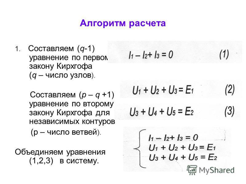 Алгоритм расчета 1. Составляем (q-1) уравнение по первому закону Кирхгофа (q – число узлов ). Составляем (р – q +1) уравнение по второму закону Кирхгофа для независимых контуров (р – число ветвей ). Объединяем уравнения (1,2,3) в систему.