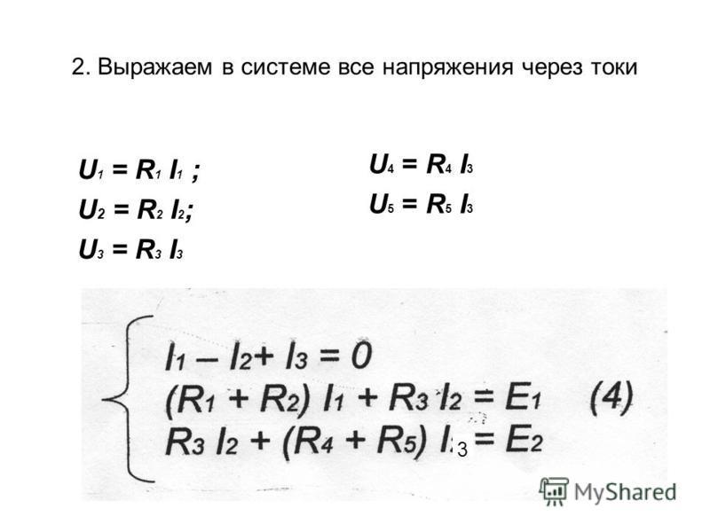 2. Выражаем в системе все напряжения через токи U 4 = R 4 I 3 U 5 = R 5 I 3 U 1 = R 1 I 1 ; U 2 = R 2 I 2 ; U 3 = R 3 I 3 3