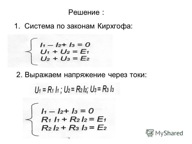 Решение : 1. Система по законам Кирхгофа: 2. Выражаем напряжение через токи: