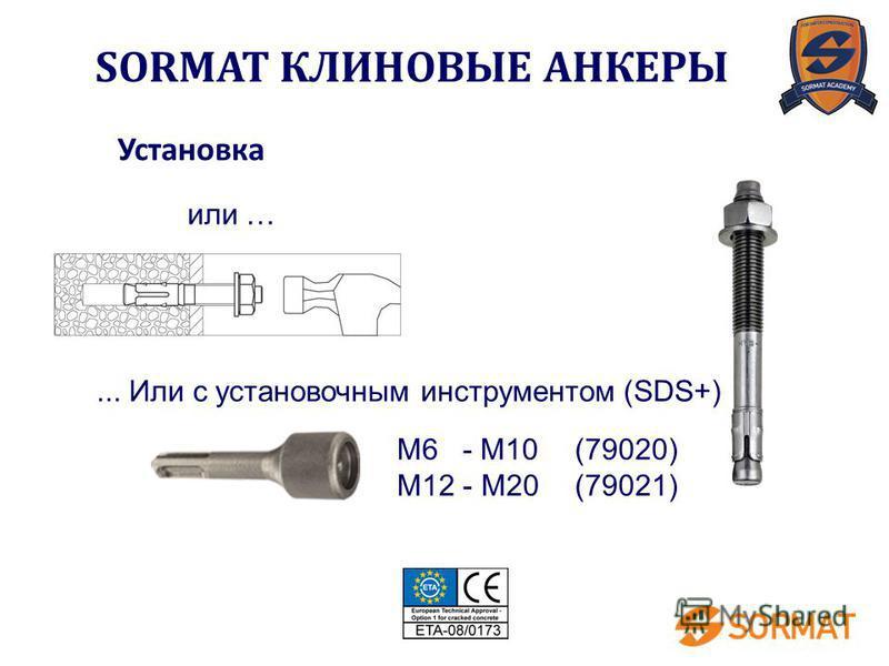 M6 - M10(79020) M12 - M20(79021)... Или с установочным инструментом (SDS+) или … SORMAT КЛИНОВЫЕ АНКЕРЫ Установка