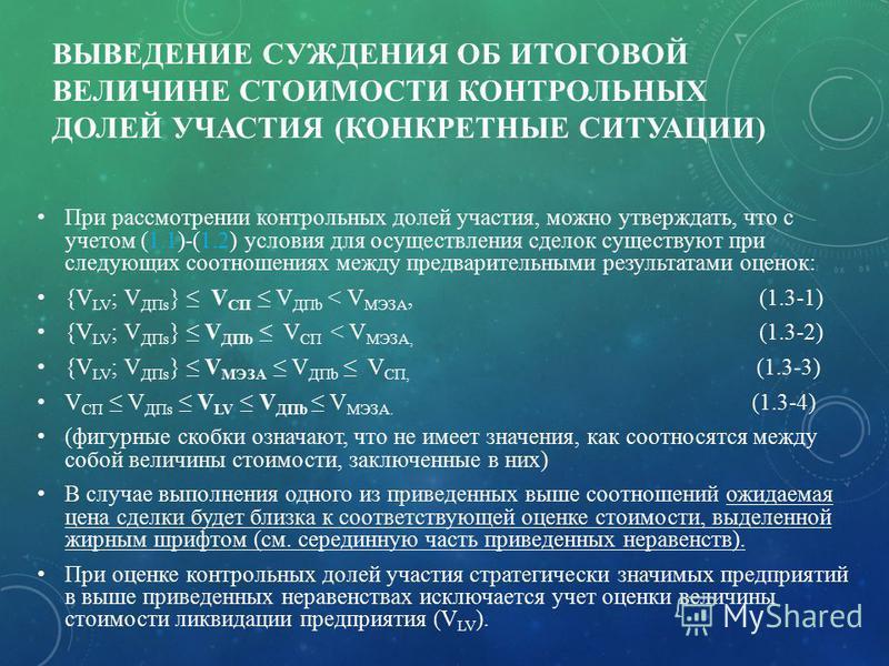 ВЫВЕДЕНИЕ СУЖДЕНИЯ ОБ ИТОГОВОЙ ВЕЛИЧИНЕ СТОИМОСТИ КОНТРОЛЬНЫХ ДОЛЕЙ УЧАСТИЯ (КОНКРЕТНЫЕ СИТУАЦИИ) При рассмотрении контрольных долей участия, можно утверждать, что с учетом (1.1)-(1.2) условия для осуществления сделок существуют при следующих соотнош