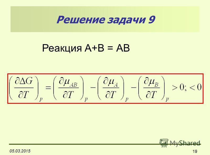05.03.2015 19 Решение задачи 9 Реакция А+В = АВ