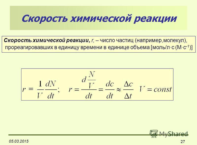 05.03.2015 27 Скорость химической реакции Скорость химической реакции, r, – число частиц (например,молекул), прореагировавших в единицу времени в единице объема [моль/л·с (М·с -1 )] прореагировавших в единицу времени в единице объема [моль/л·с (М·с -