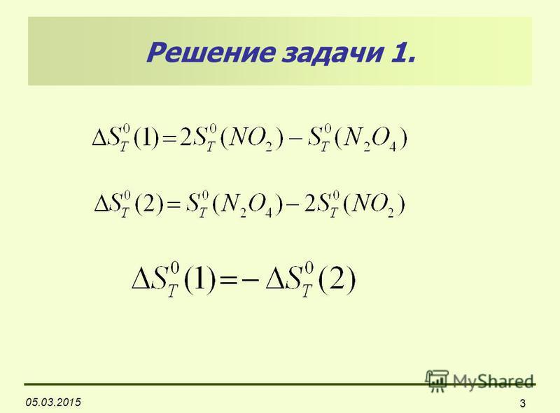 05.03.2015 3 Решение задачи 1.