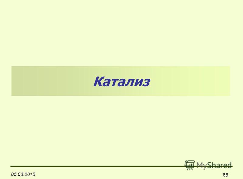 05.03.2015 68 Катализ