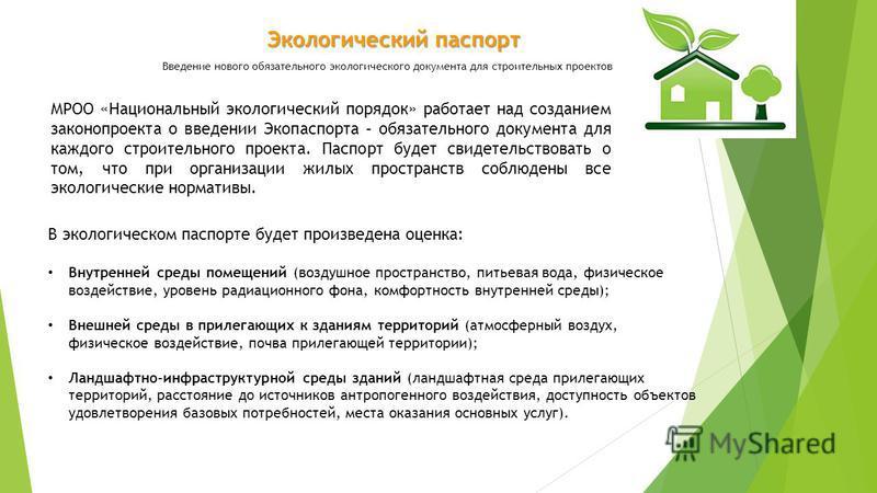 Экологический паспорт Введение нового обязательного экологического документа для строительных проектов МРОО «Национальный экологический порядок» работает над созданием законопроекта о введении Экопаспорта – обязательного документа для каждого строите