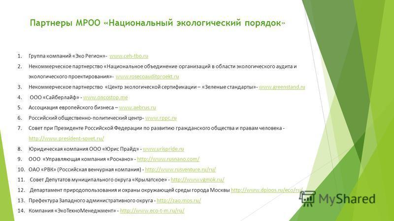 Партнеры МРОО «Национальный экологический порядок» 1. Группа компаний «Эко Регион»- www.ceh-tbo.ruwww.ceh-tbo.ru 2. Некоммерческое партнерство «Национальное объединение организаций в области экологического аудита и экологического проектирования»- www