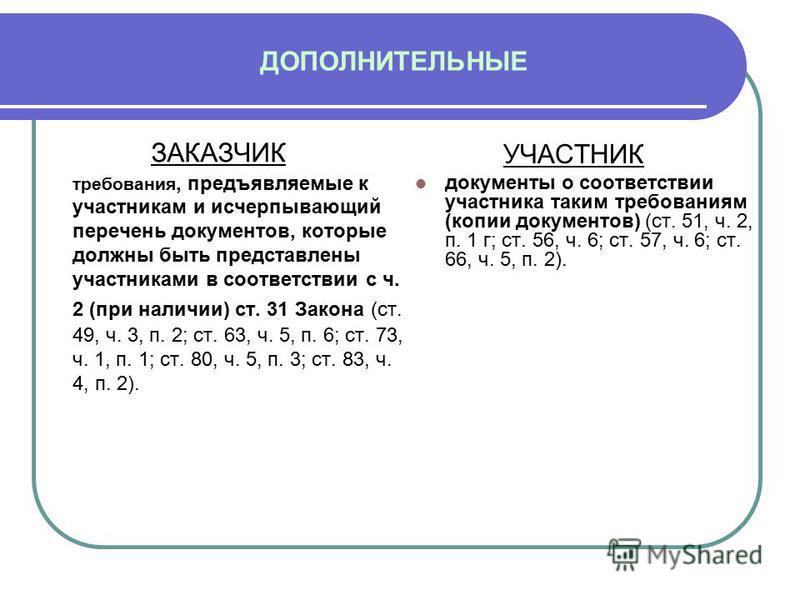 ДОПОЛНИТЕЛЬНЫЕ ЗАКАЗЧИК требования, предъявляемые к участникам и исчерпывающий перечень документов, которые должны быть представлены участниками в соответствии с ч. 2 (при наличии) ст. 31 Закона (ст. 49, ч. 3, п. 2; ст. 63, ч. 5, п. 6; ст. 73, ч. 1,