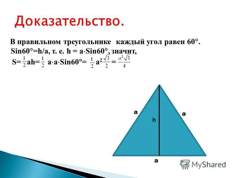 Площадь правильного треугольника равна произведению четвертой части квадрата стороны и корня квадратного из трёх. S 3 = a a a