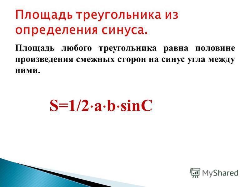 Найти площадь треугольника, основание которого равно 625 см, а высота 2/25 см. Ответ: 25.