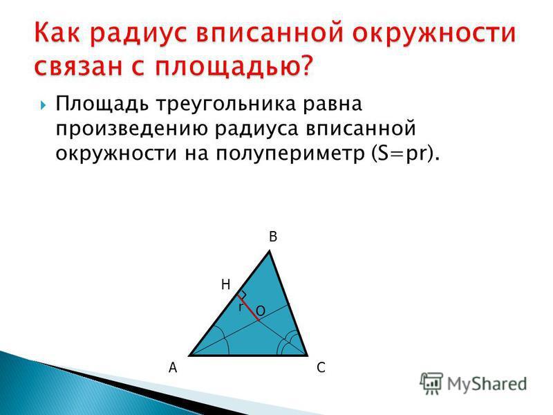 Радиус описанной около треугольника окружности равен 4 см. Найдите площадь этого треугольника, если его стороны равны 2, 8 и 16 см. Ответ: 16 см.