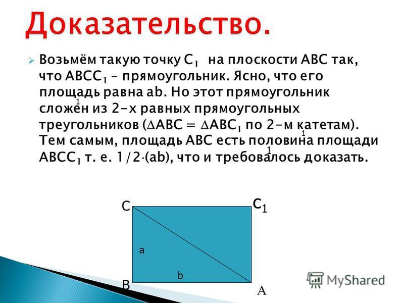 Площадь прямоугольного треугольника равна половине произведения его катетов (S=1/2ab) В А С b a