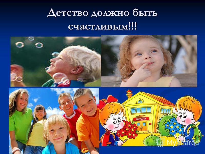 Детство должно быть счастливым!!!