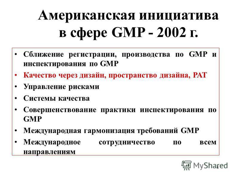 4 Американская инициатива в сфере GMP - 2002 г. Сближение регистрации, производства по GMP и инспектирования по GMP Качество через дизайн, пространство дизайна, РАТ Управление рисками Системы качества Совершенствование практики инспектирования по GMP
