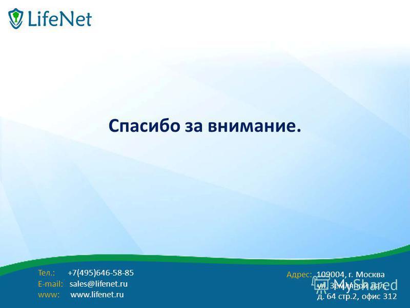 Тел.: +7(495)646-58-85 E-mail: sales@lifenet.ru www: www.lifenet.ru Адрес: 109004, г. Москва ул. Земляной вал, д. 64 стр.2, офис 312 Спасибо за внимание. финиш