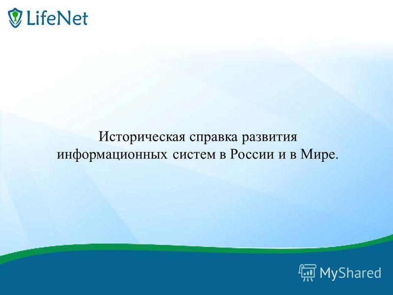 финиш Историческая справка развития информационных систем в России и в Мире.