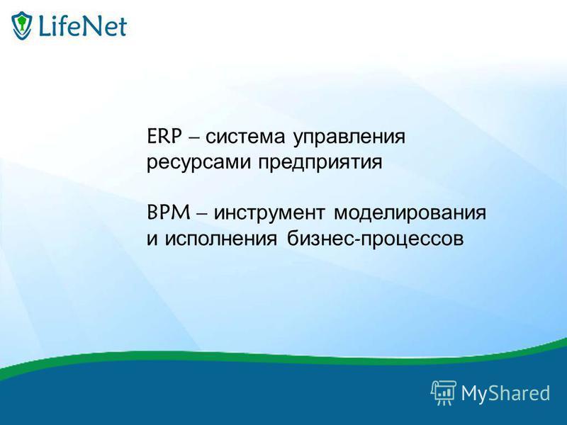 финиш ERP – система управления ресурсами предприятия BPM – инструмент моделирования и исполнения бизнес - процессов