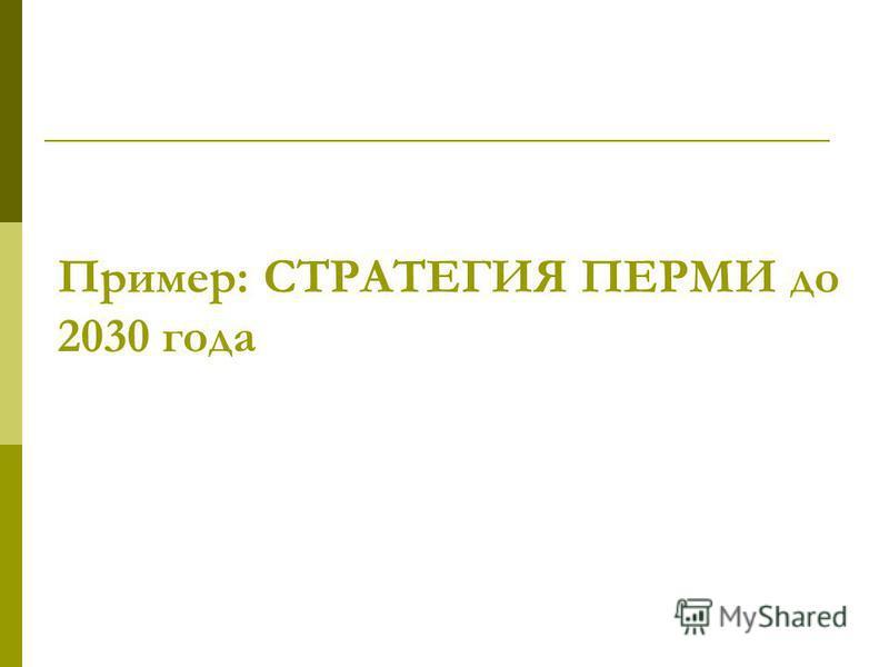 Пример: СТРАТЕГИЯ ПЕРМИ до 2030 года
