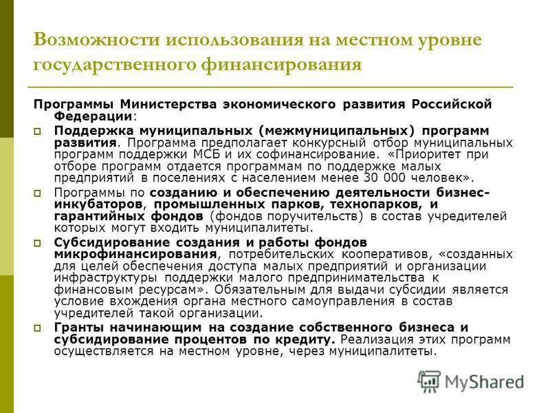 Возможности использования на местном уровне государственного финансирования Программы Министерства экономического развития Российской Федерации: Поддержка муниципальных (межмуниципальных) программ развития. Программа предполагает конкурсный отбор мун