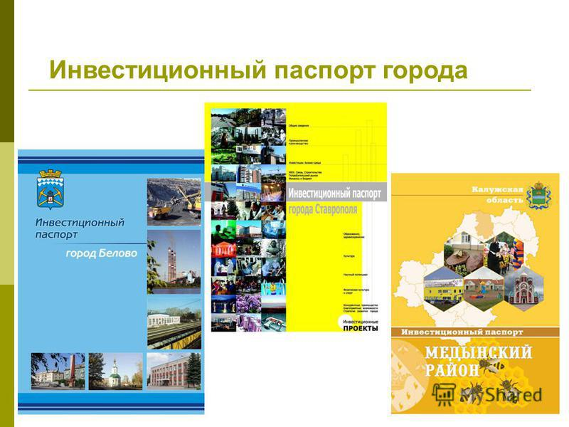 Инвестиционный паспорт города