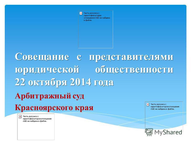Совещание с представителями юридической общественности 22 октября 2014 года Арбитражный суд Красноярского края