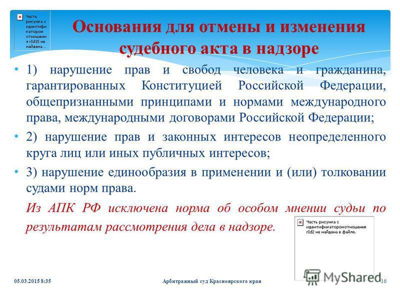 1) нарушение прав и свобод человека и гражданина, гарантированных Конституцией Российской Федерации, общепризнанными принципами и нормами международного права, международными договорами Российской Федерации; 2) нарушение прав и законных интересов нео