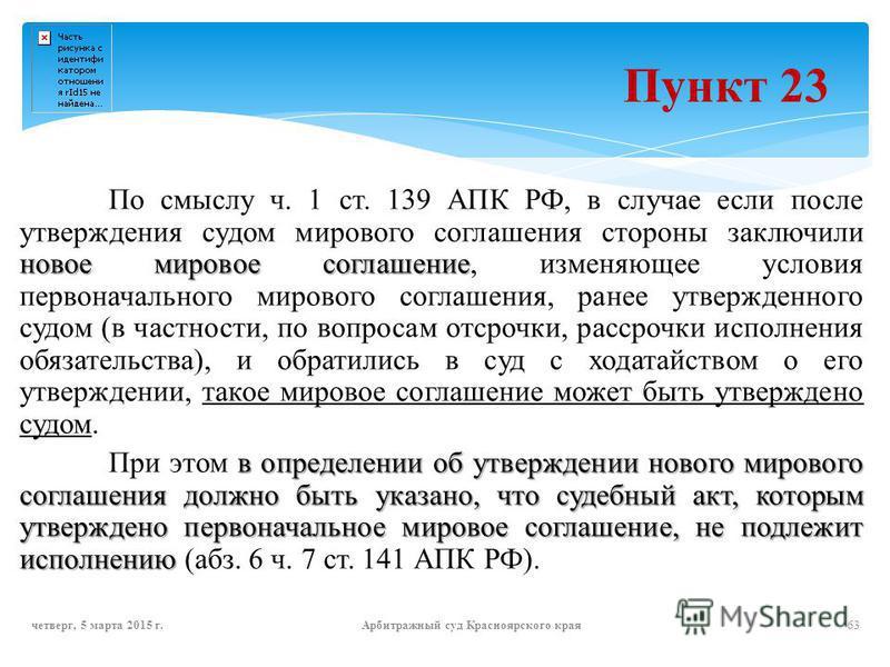 Пункт 23 новое мировое соглашение По смыслу ч. 1 ст. 139 АПК РФ, в случае если после утверждения судом мирового соглашения стороны заключили новое мировое соглашение, изменяющее условия первоначального мирового соглашения, ранее утвержденного судом (