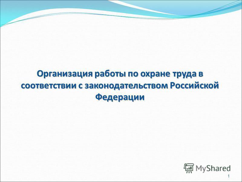 Организация работы по охране труда в соответствии с законодательством Российской Федерации 1