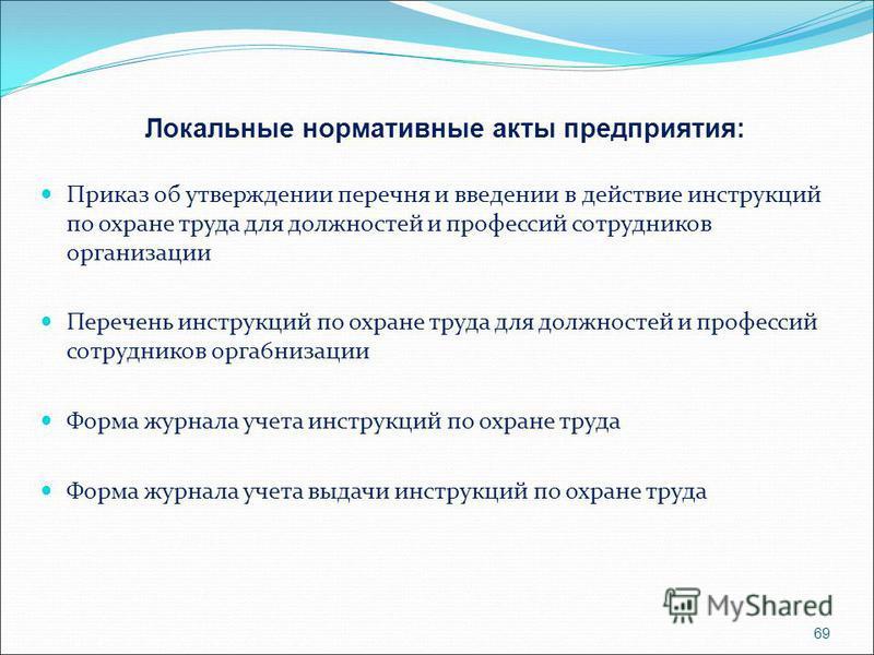 приказ о проведенном дне охраны труда образец - фото 9