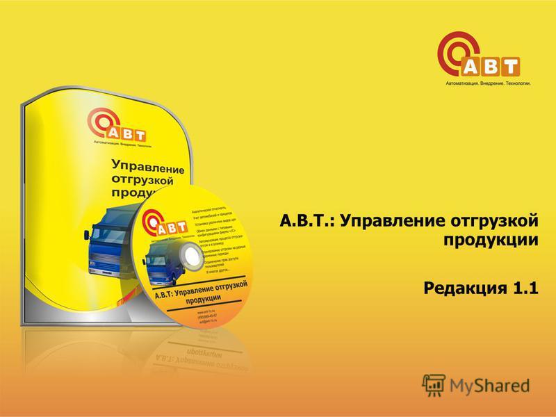 Редакция 1.1 А.В.Т.: Управление отгрузкой продукции