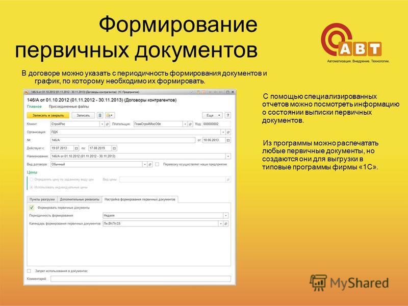 Формирование первичных документов В договоре можно указать с периодичность формирования документов и график, по которому необходимо их формировать. С помощью специализированных отчетов можно посмотреть информацию о состоянии выписки первичных докумен