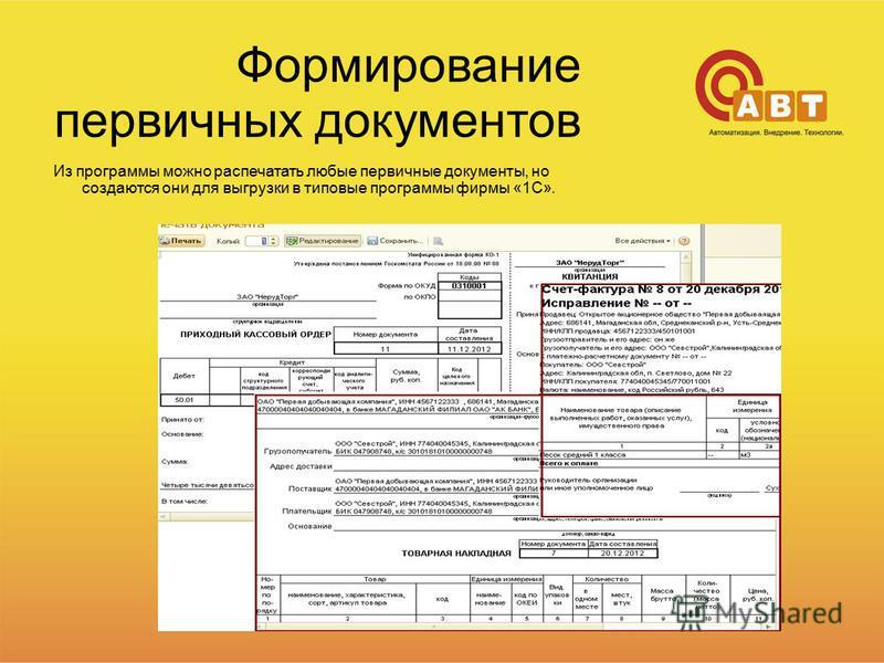 Формирование первичных документов Из программы можно распечатать любые первичные документы, но создаются они для выгрузки в типовые программы фирмы «1С».