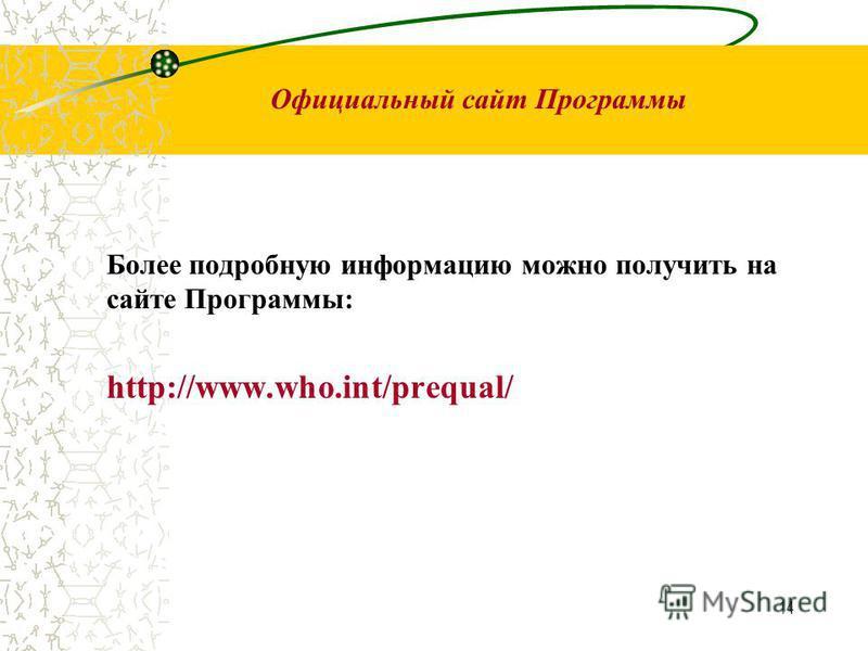 14 Официальный сайт Программы Более подробную информацию можно получить на сайте Программы: http://www.who.int/prequal/