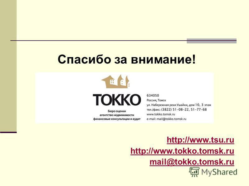 Спасибо за внимание! http://www.tsu.ru http://www.tokko.tomsk.ru mail@tokko.tomsk.ru