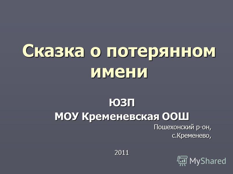 Сказка о потерянном имени ЮЗП МОУ Кременевская ООШ Пошехонский р-он, с.Кременево,2011