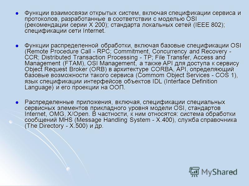 Функции взаимосвязи открытых систем, включая спецификации сервиса и протоколов, разработанные в соответствии с моделью OSI (рекомендации серии X 200); стандарта локальных сетей (IEEE 802); спецификации сети Internet. Функции взаимосвязи открытых сист