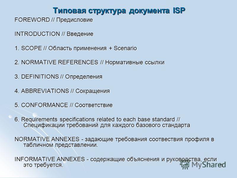 Типовая структура документа ISP FOREWORD // Предисловие INTRODUCTION // Введение 1. SCOPE // Область применения + Scenario 2. NORMATIVE REFERENCES // Нормативные ссылки 3. DEFINITIONS // Определения 4. ABBREVIATIONS // Сокращения 5. CONFORMANCE // Со