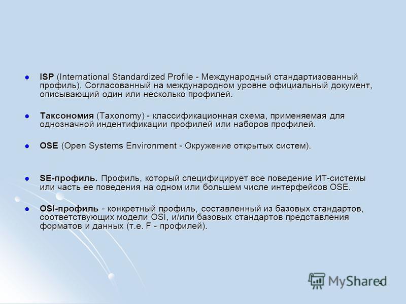 ISP (International Standardized Profile - Международный стандартизованный профиль). Согласованный на международном уровне официальный документ, описывающий один или несколько профилей. ISP (International Standardized Profile - Международный стандарти