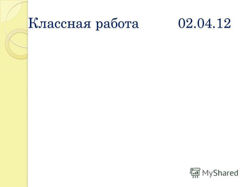 Классная работа 02.04.12