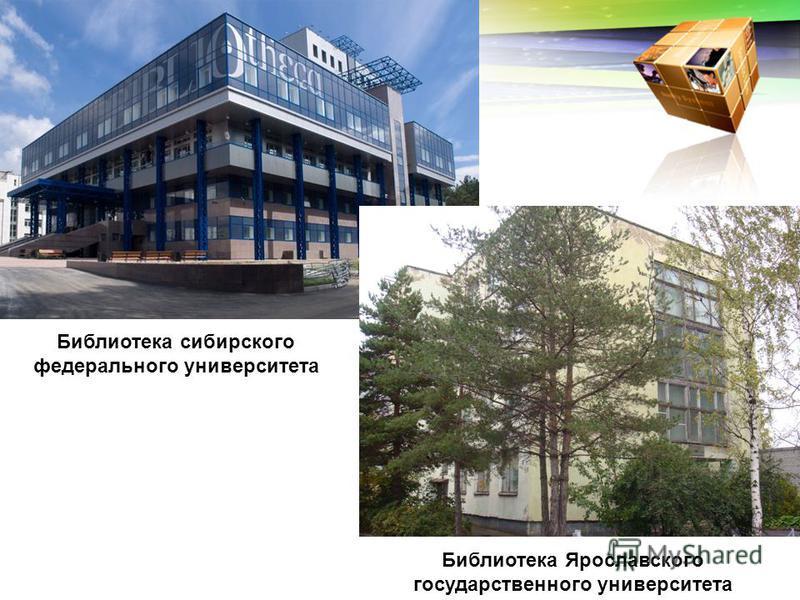 LOGO Библиотека сибирского федерального университета Библиотека Ярославского государственного университета